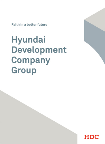 Hyundai Development Company Group 브로슈어 이미지